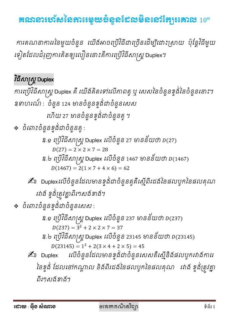 មិននៅក្បែរគោល_Page_1