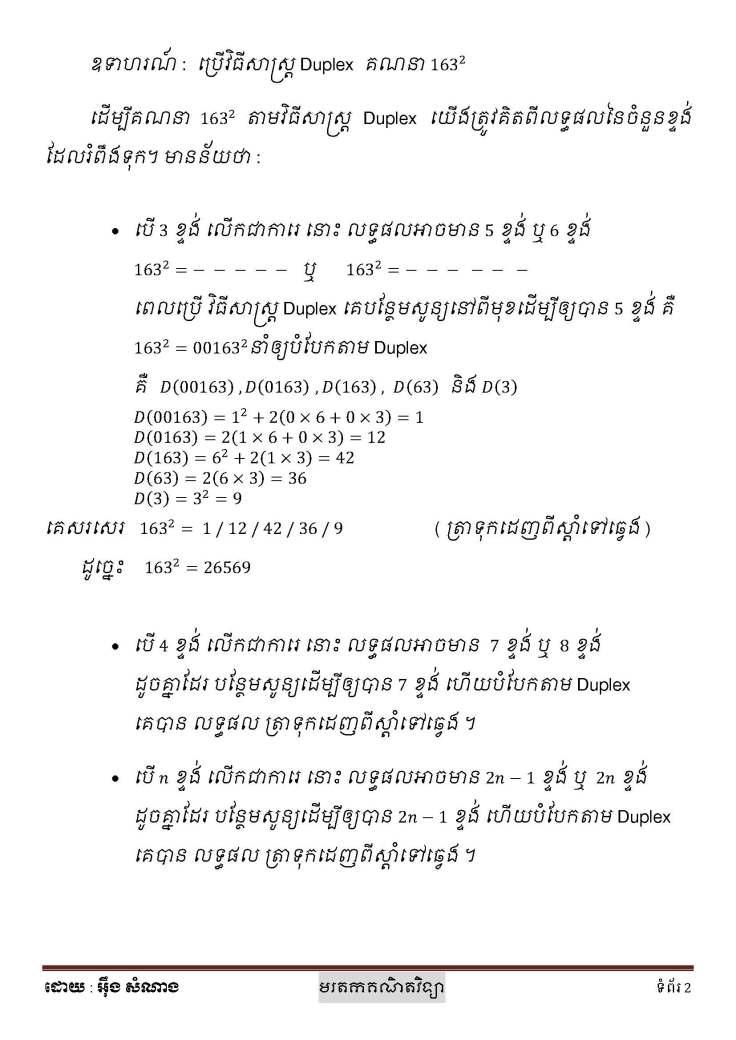 មិននៅក្បែរគោល_Page_2