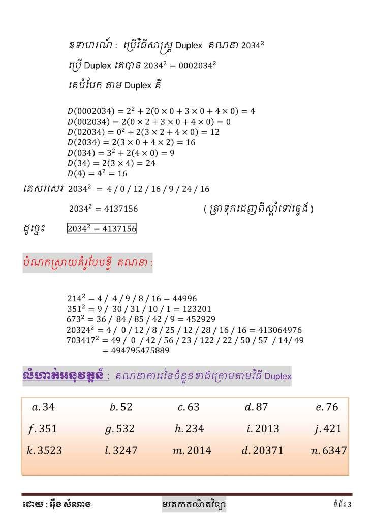 មិននៅក្បែរគោល_Page_3