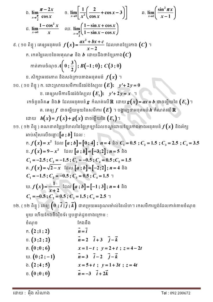 វីញ្ញាសាប្រឡងចូលពេទ្យ២០០៩_Page_2