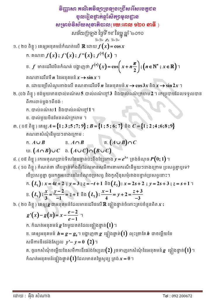 វីញ្ញាសាប្រឡងចូលពេទ្យ២០១០_Page_1
