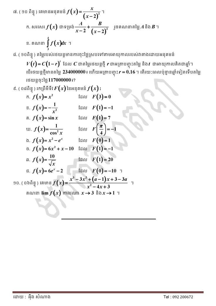 វីញ្ញាសាប្រឡងចូលពេទ្យ២០១០_Page_2