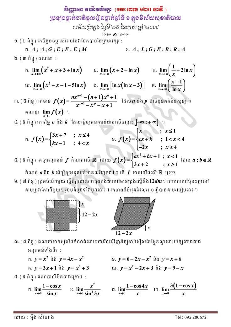 វីញ្ញាសាប្រឡងចូលពេទ្យ២០០៩_Page_1