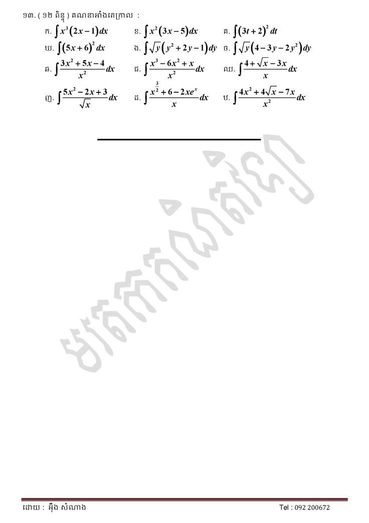 វីញ្ញាសាប្រឡងចូលពេទ្យ២០០៩_Page_3