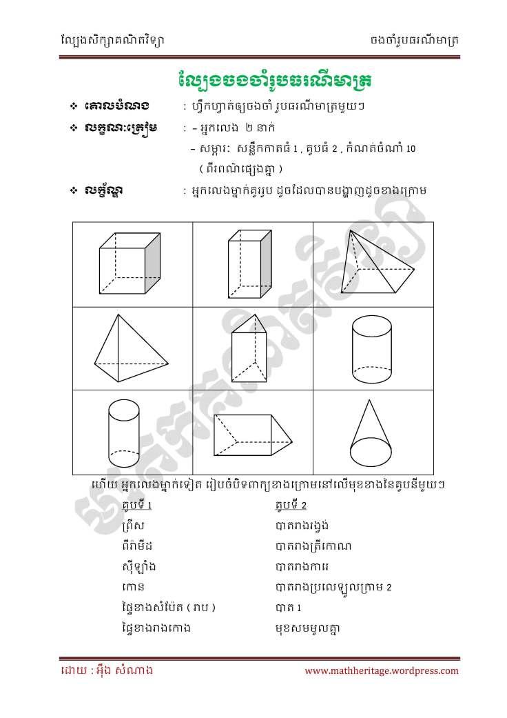 ល្បែងចងចាំរូបធរណីមាត្រ_Page_1