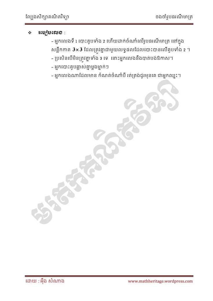 ល្បែងចងចាំរូបធរណីមាត្រ_Page_2